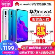 6+128G Edition 10:00 Top 10 Payments 5% Huawei/Huawei Noa 4 Official Flagship Store Authentic 5pro New Mat20 Price Reduction Glory p20i