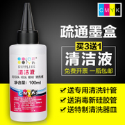 Printer cleaning solution for HP Epson Brother Epson cartridge R330 print head cleaning fluid