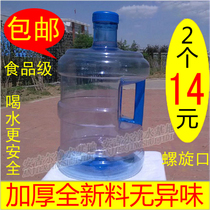 Thick pure bucket 7.5 l 18.9 litre portable water dispenser water dispenser Bucket Bucket car food class