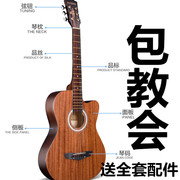 Authentic 38-inch folk acoustic guitar beginner guitar student novice practice young men and women