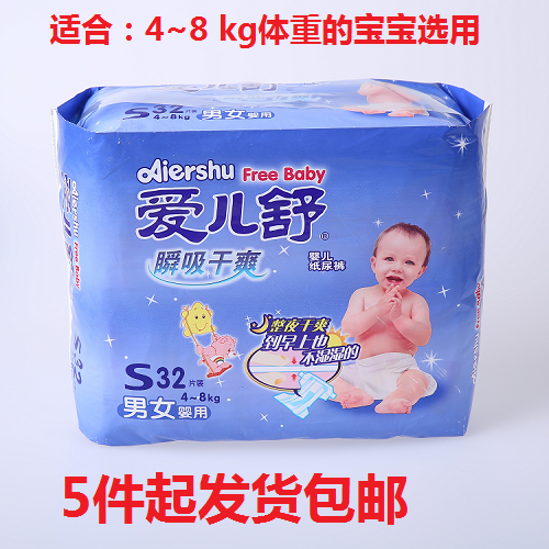 Newborn baby son Shu children diapers 32 baby diapers small S code shipping 5 package delivery