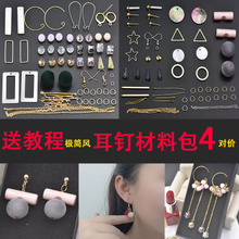 Handmade DIY Earrings ear clip package Pearl Earrings Ear jewelry tassel homemade super fairy Earrings accessories