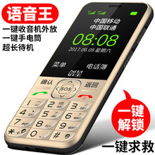 Chuangxing (mobile phone) C1 mobile telecom mobile phone standby machine old man big screen characters of old machine