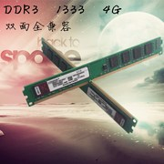 The new DDR3 1333 4G desktop memory full compatible 8G board does not pick the double pass national shipping