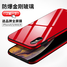 Apple X mobile phone shell tremble the same type of glass mirror iPhone XS Max ultra-thin silica gel high-end tide men and women's red iphonexr limited edition full package anti-fall XR set