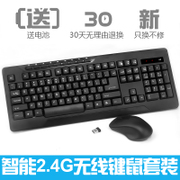 Listening to wireless keyboard and mouse set desktop laptop office waterproof USB wireless mouse and keyboard
