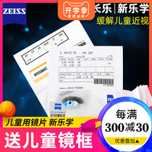HOYA HOYA HOYA HOYA LENS NEW LEARNING SCIENCE MULTIPLE POINT MYOPHOTIC CHILDREN'S DEFOCUS LENS WITH GROWTH OF STUDENTS'CONTROL DEGREES