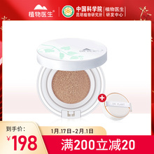 Botanical doctor air cushion BB cream natural nude makeup Concealer genuine color brighten skin moisture moisturize and thin
