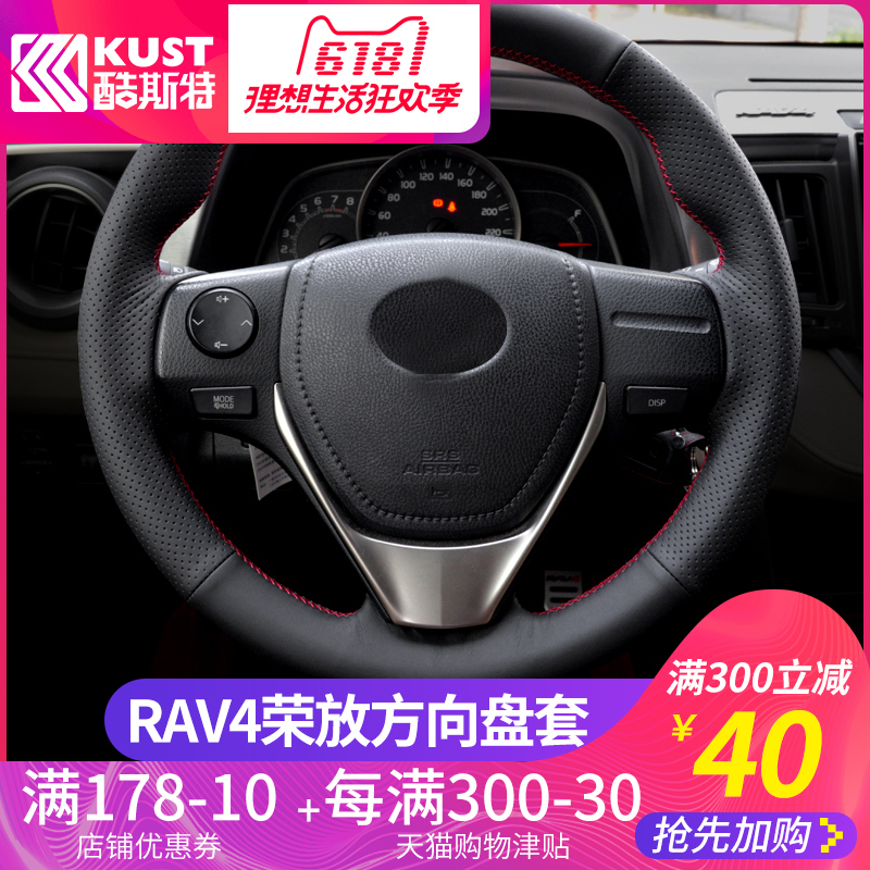 Dedicated To 13 15 Toyota Rav4 Steering Wheel Cover Leather Hand Sewing Winter 16