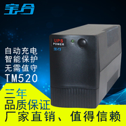 All UPS uninterruptible power supply regulator 300W emergency power supply 220V TM520 home computer company