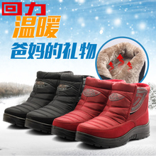 The elderly woman in the back with warm winter cotton padded shoes slip waterproof boots Beijing cashmere old mother flat shoes
