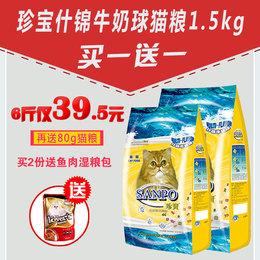 30省包邮 珍宝猫粮 什锦牛奶球猫粮1.5kg买一送一共6斤 成猫粮