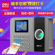 Effective nail network fingerprint attendance machine attendance finger paper punch machine small intelligent cloud 3761wifi