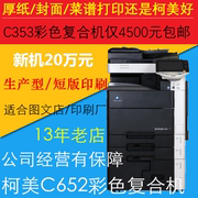 Yangxi people 13 years old A3 downwind Ko C652C353C360C654 color color copier machine