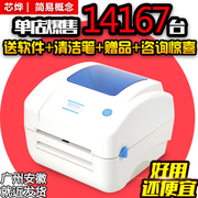 Core ye XP460B electronic surface, single printer, thermal note strip code, express single pressure-sensitive adhesive, two-dimensional code tag machine