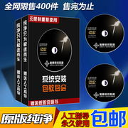 System installation tutorial CD-ROM for computer pure win7 ultimate 64 bit system win10 Professional Edition