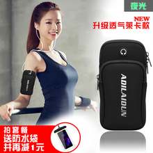 Running mobile phone arm bag outdoor mobile phone bag men and women models universal arm with mobile phone arm sleeve wrist bag waterproof