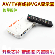 TV box ZM360W TV card to open the host AV conversion VGA LCD monitor TV