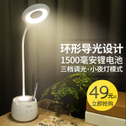 Eye LED lamp dimming children creative learning rechargeable college students dormitory desk