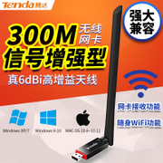 Tengda U6 USB 300M wireless network card desktop notebook WiFi receiver launch Mini wall