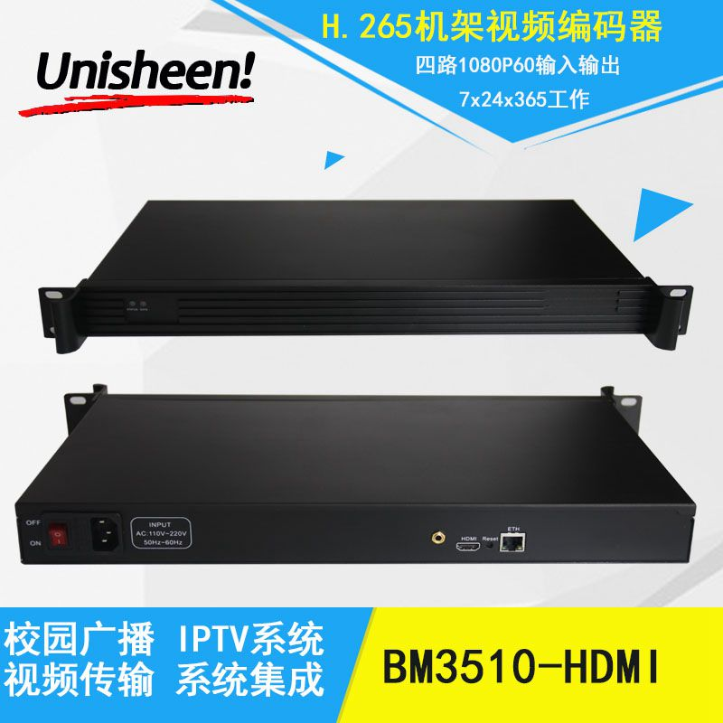 cheap Purchase china agnet Broadcast Low-Delay Live Video Encoder