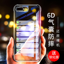 Apple 8plus mobile phone shell 7plus new iphone8 all-inclusive drop 7p transparent silicone female 8p soft shell seven ultra-thin men's tide brand i8 glass i7 lanyard plu couple personality creative