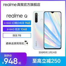 Spot instant 2.24 from Shunfeng to Gaoli, 250 from Gaoli to 948realm, real me, Q Xiaolong 712, Sony 48 million, 4-camera, 20W flash charge, realmeq mobile phone, realmex