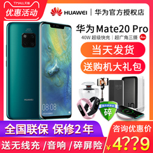 Direct drop 400/12 phases/Huawei/Huawei/Huawei Mate 20 Pro Official Flagship Store Official Netcom Official Flagship Store Official Mobile Mat20/p20/p30pro Official Direct drop
