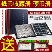 Coin collection book full set of commemorative coins in the yuan army ancient coins fourth set of notes commemorative collection of books