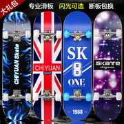 Chi far four wheeled skateboard double Alice road skate beginners youth adult children and professional scooter