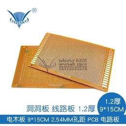 电木板 万能板 万用板 9*15CM 2.54MM PCB 电路板 洞洞板 线路板