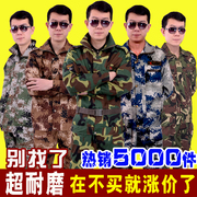 Military training camouflage suit suit men and women in the autumn and winter special field army soldiers for training uniforms work clothes
