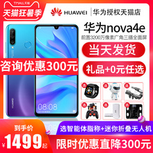 New 6 issue interest-free + 900 yuan gift Huawei/Huawei Nova 4E official flagship store mobile phone genuine Nova 4 official website Mate 20pro price reduction P30 glory p20/nova 5