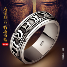 S925 sterling silver mantra rings mens domineering personality retro turn single ring tide people tail ring