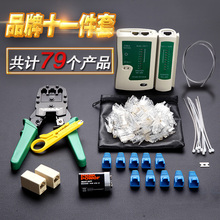Genuine cable clamp package tool crimping pliers + tester battery +50 network crystal head maintenance kit