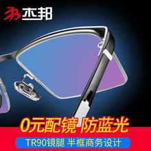 Anti-blue radiation glasses half frame men and women myopia flat light eye-catching mobile computer games finished glasses have degrees