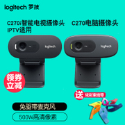 Logitech camera C270 HD smart TV computer USB home network camera free drive microphone