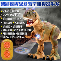 Electric walking dinosaur dinosaur model remote control electronic dinosaurs will sing with the music in childrens toys