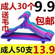 Bold household plastic clothes rack hanger hanger hook sub adult children special offer wholesale drying racks
