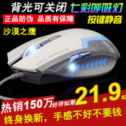 Genuine Desert Eagle competitive computer wired mouse CFLOL gaming notebook office light mouse