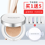 Send replacement cushion BB cream nude make-up Concealer lasting moisturizing cream CC strong isolation liquid foundation genuine