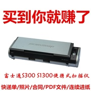HD A4 file portable scanner S300S1300 PDF double-sided hand-painted cartoon Hukou scanner