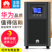 HUAWEI UPS uninterruptible power supply 2000-A-3K/2400W computer server monitoring voltage delay UPS