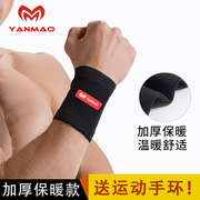 Male basketball guard wrist wrist sprain wrist protector thick winter female thin thin section supporting bowl warm play