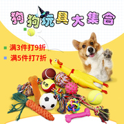 Pet dog toys sound bite molar training Kim Mao Teddy puppies cats and dogs screaming chicken cock