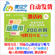 Love Liaoning iLiaoNing 200 hours and 90 days can be used to cross the month
