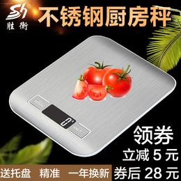 家用不锈钢厨房秤5kg食物称重烘焙电子称克称克数天平迷你小秤10
