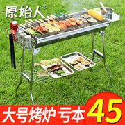 Primitive people barbecue barbecue household more than 5 stainless steel charcoal barbecue grilled full set of tools