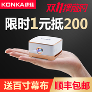 Konka Projector Home WiFi wireless HD 1080P mobile phone portable Miniature Office projector