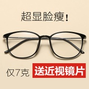The degree of retro makeup Ruanmei glasses female finished 200 degrees myopia glasses all male female.